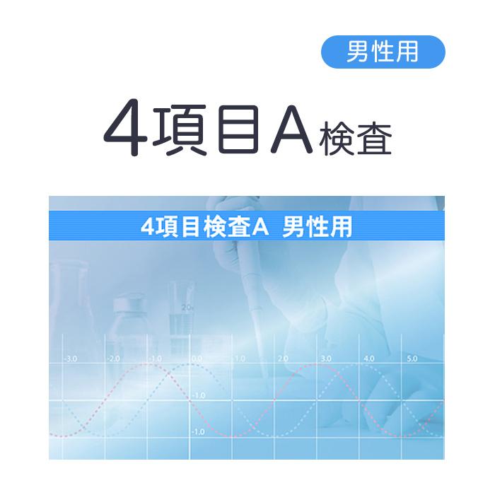 【男性用】4項目セットA(B型肝炎・C型肝炎・エイズ・梅毒) 郵送検査サービス【さくら検査研究所】【定形外郵便対象外】【p-up】