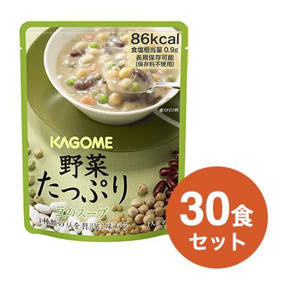 全国どこでも送料無料 野菜をたっぷり使用した豆のスープ 贈り物 カゴメ 野菜たっぷり 豆のスープ×30食セット 長期保存食 p-up 5.5年保存食