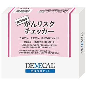 DEMECAL(デメカル) がんリスクチェッカー女性用 郵送 検査サービス キット 大腸がん 食道がん 乳ガン 女性向け【p-up】