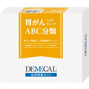DEMECAL(デメカル) 胃がんリスクチェックABC分類 郵送 検査サービス キット ピロリ菌 委縮性胃炎【p-up】
