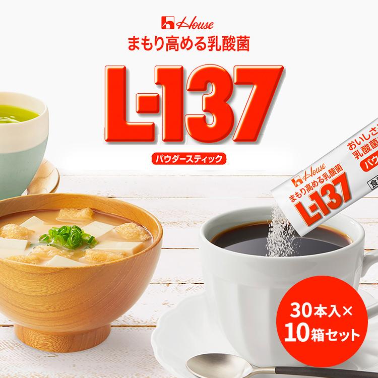 【まとめ買いでお得セット】まもり高める乳酸菌 L-137 パウダースティック 39g 30本入×10箱セット【P2】