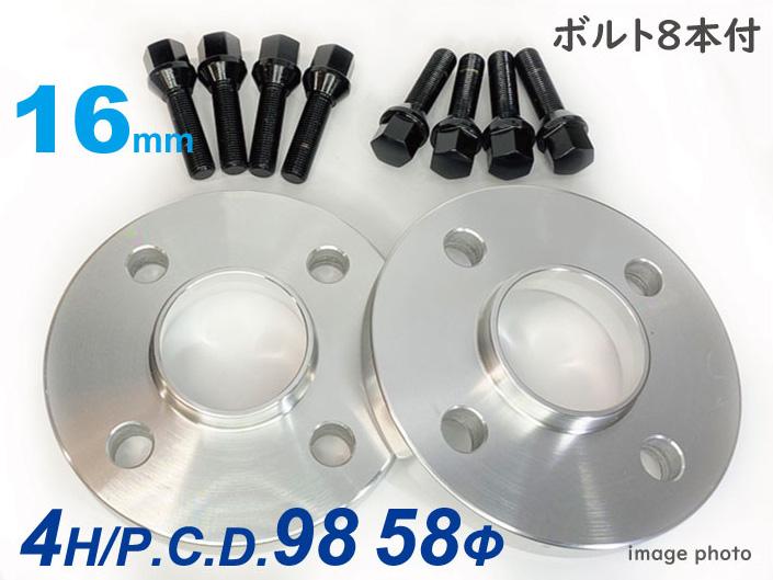16mmスペーサー ボルトセット 4穴 PCD98 ハブ径58Φ アルミスペーサー 2枚組 M12xp1.25 首下40mm 60°テーパー座 8本