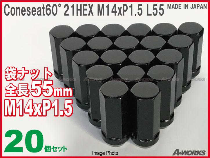 ロングナット ブラック21HEX M14xP1.5 60°テーパー座全長55mm 20本