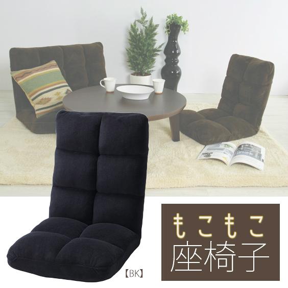 もこもこリクライナー fkc-006bk 座椅子 フロアチェア リクライニング 座イス 座いす チェア チェアー ゆったり ハイバック ローソファー 一人掛け ふわふわ コタツ こたつ 座布団 椅子 おしゃれ インテリア 家具 新生活 一人暮らし