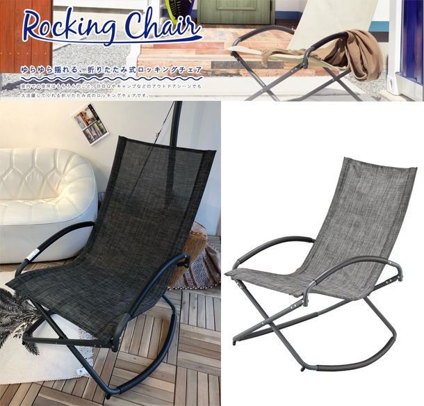 Cafe Grand Ping Relaxation Garden Balcony Folding Beach Armchair High  Background Chair For The Folding Rocking Chair Rkc 191DGY Dark Gray Wooden  ロッキン ...
