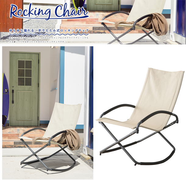 Cafe Grand Ping Relaxation Garden Balcony Folding Beach Armchair High  Background Chair For The Folding Rocking Chair Rkc 191iv Ivory Wooden  ロッキンチェアー ...