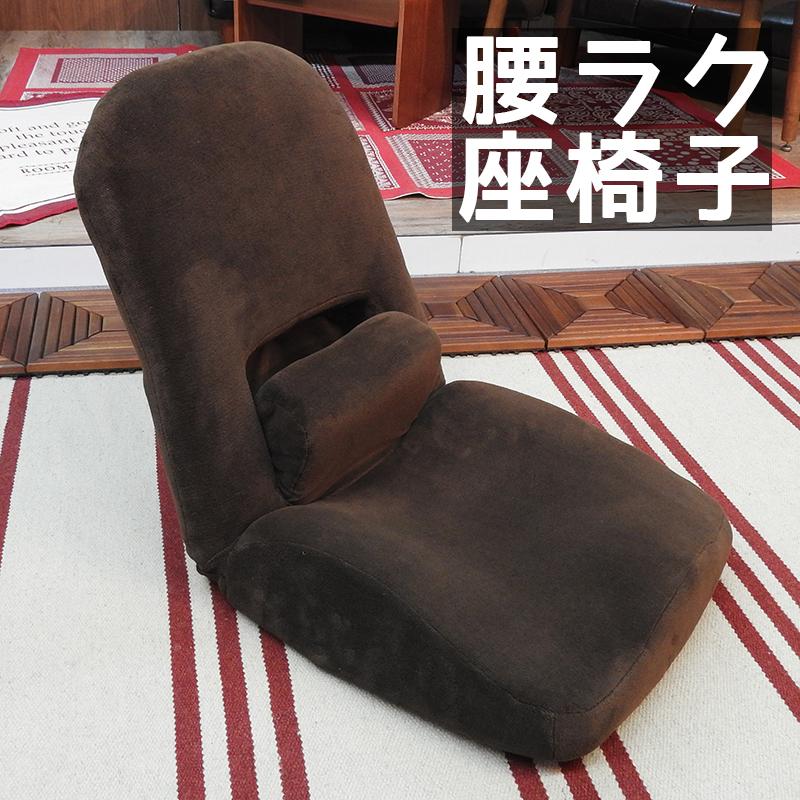 腰サポートリクライナー RKC-172BR 腰伸び座椅子 14段階 リクライニング ボリューム腰ラク座椅子 ランバーサポート付き 腰痛 座布団 コンパクト 腰に優しい おしゃれ インテリア 家具 新生活 一人暮らし
