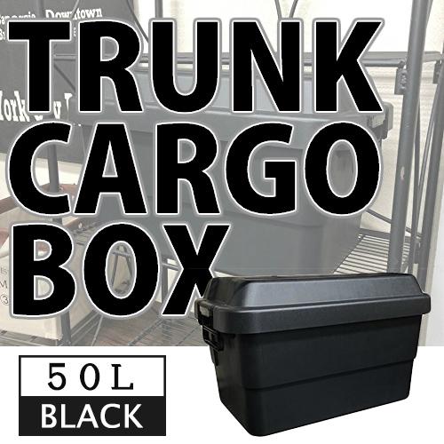 トランクカーゴ 50L TC-50BK ブラック ロック機能付き キャンプ アウトドア バーベキュー アーミー ミリタリー 小物入れ 押入れ ラック ストレージ ボックス 工具 ガレージ 工具箱 リス スツール
