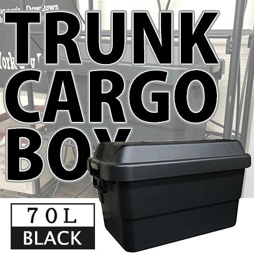 トランクカーゴ 70L TC-70BK ブラック ロック機能付き キャンプ アウトドア バーベキュー アーミー ミリタリー 小物入れ 押入れ ラック ストレージ ボックス 工具 ガレージ 工具箱 リス スツール