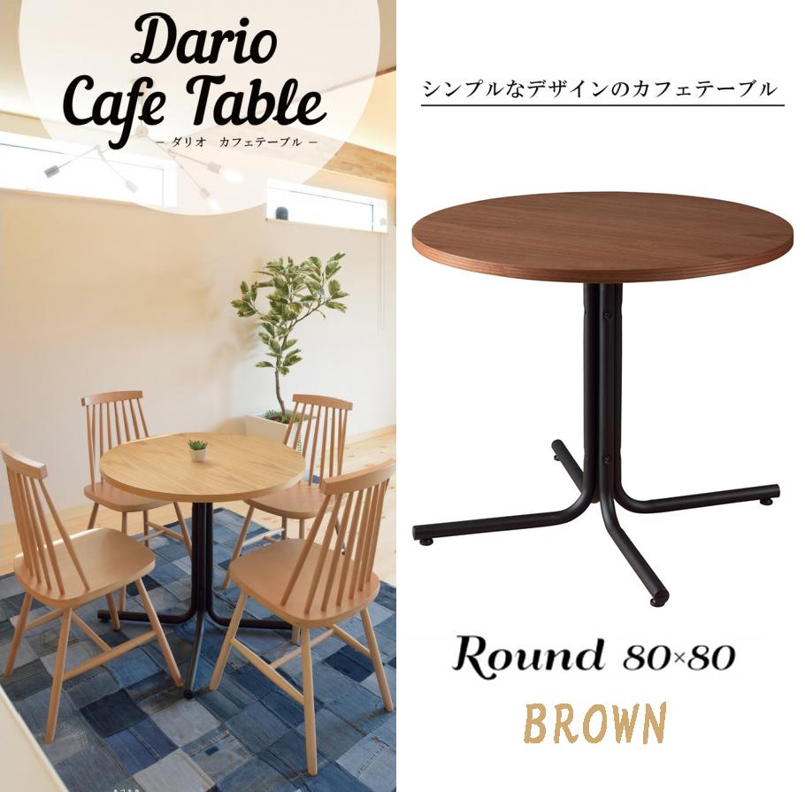 ダリオ カフェテーブル 丸テーブル END-225TBR ブラウン ラウンドテーブル 円 ダイニングテーブル ソファ テーブル 机 食卓 北欧 木製 スチール ウッド おしゃれ インテリア 家具 新生活 一人暮らし