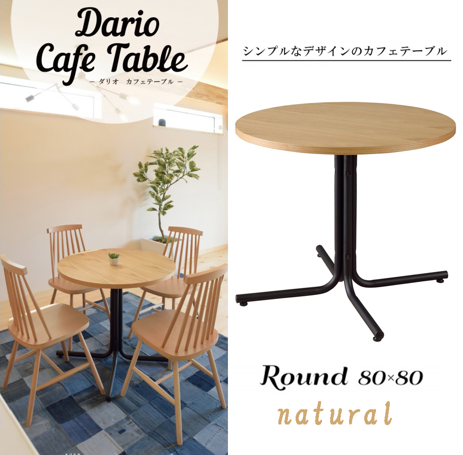 Dario Cafe Table Round Table End 225tna Natural Light Brown Roundtable Japanese Yen Dining Table Sofa Table Desk Dining Table North European Wooden