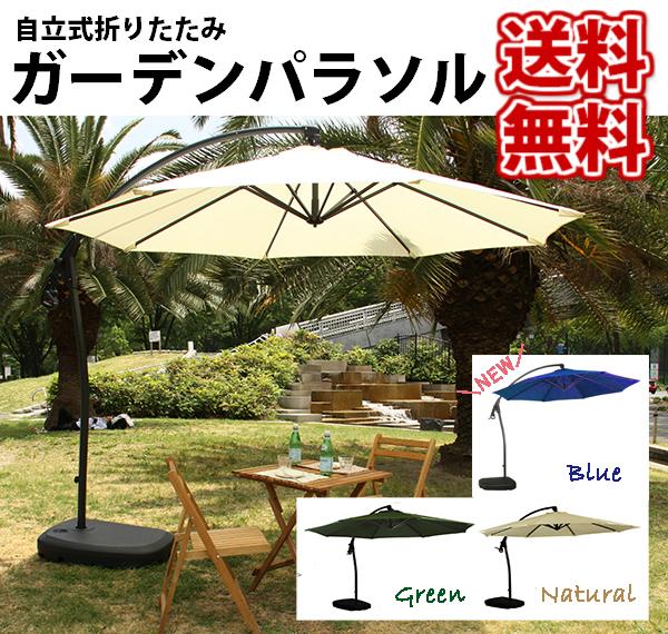 Attirant 3 M Large Pendant Garden Umbrellas! Crank Parasol Base Also Comes With  Free Standing ...