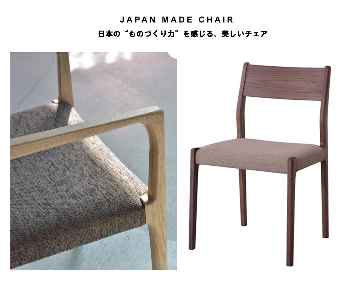 日本製 チェア JPC-121WAL 国産 天然木 ダイニングチェアー チェアー 高級 モダン カフェ風 完成品 チェア イス 椅子 いす 食卓 ダイニング イームズ おしゃれ 北欧 ダイニングチェア イームズチェア デザイナーズ 木製 無垢 シンプル