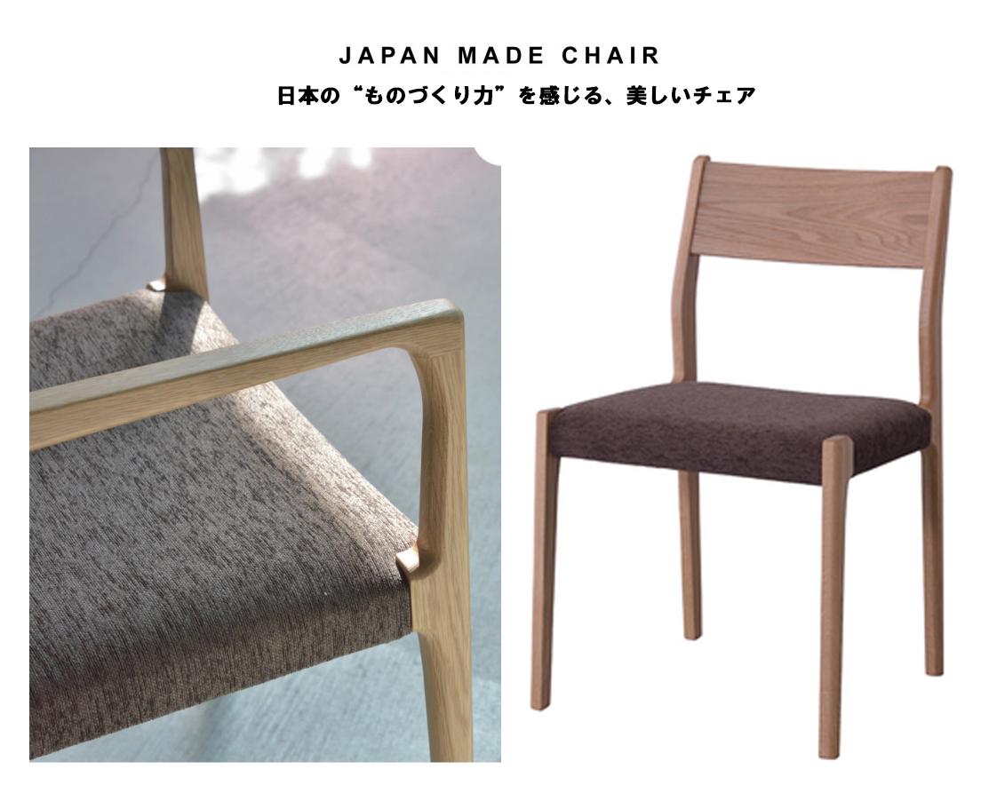 日本製 チェア JPC-121OAK 国産 天然木 ダイニングチェアー チェアー 高級 モダン カフェ風 完成品 チェア イス 椅子 いす 食卓 ダイニング イームズ おしゃれ 北欧 ダイニングチェア イームズチェア デザイナーズ 木製 無垢 シンプル