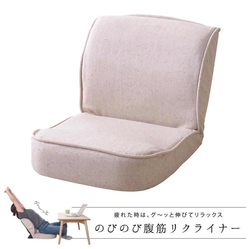 のびのび腹筋リクライナー RKC-174BE /フロアチェア 座椅子 健康ストレッチ リラックス ツイード カジュアル リクライニング パソコン座椅子 リクライナー ゲーム 読書 ストレッチグッズ 背筋のびる ソファ 一人暮らし おしゃれ ボリューム座椅子