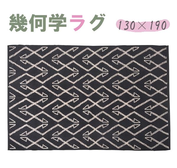 幾何学模様 ラグ 長方形 天然コットン100% W130×D190cm TTR-170A ホットカーペット対応 ラグマット ラグカーペット マット カーペット 北欧 アジアン 西海岸 センターラグ キリム 柄 絨毯 じゅうたん リビング 寝室 子供部屋 玄関