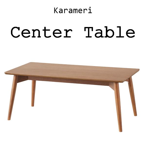 カラメリ センターテーブル KRM-100BR ブラウン 100cm幅 天然木 木製 リビングテーブル コーヒーテーブル ローテーブル 机 シンプル 北欧 ナチュラル
