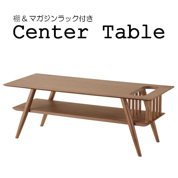 棚付 マガジンラック付 センターテーブル SOT-105BR ブラウン 105cm幅 ナチュラル北欧テイスト ソット リビング 机 ローテーブル コーヒーテーブル 木製 天然木 アッシュ