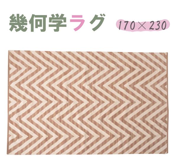 幾何学模様 ラグ 長方形 天然コットン100% W170×D230cm TTR-171C ホットカーペット対応 ラグマット ラグカーペット マット カーペット 北欧 アジアン 西海岸 センターラグ キリム 柄 絨毯 じゅうたん リビング 寝室 子供部屋 玄関
