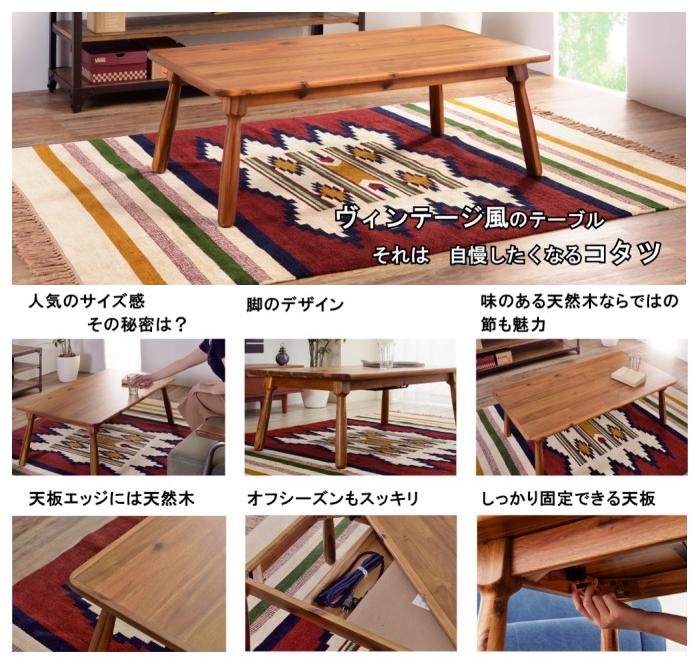 オールシーズン使える オシャレ コタツテーブル 105cm幅 長方形 四角 KT-104N こたつ テーブル 机 天然木 木製 ウッド 中間スイッチ おしゃれ インテリア 家具 新生活 一人暮らし