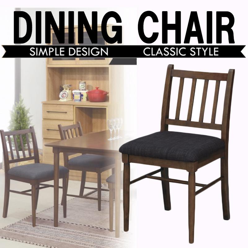 ダイニングチェア NET-830CBR コンパクト ウッドチェア 食卓 椅子 イス チェアー 木製 ブラウン 茶色 ダークブラウン 布張り 北欧 アメリカン ビンテージ アンティーク ナチュラル シンプル おしゃれ インテリア 家具 新生活 一人暮らし