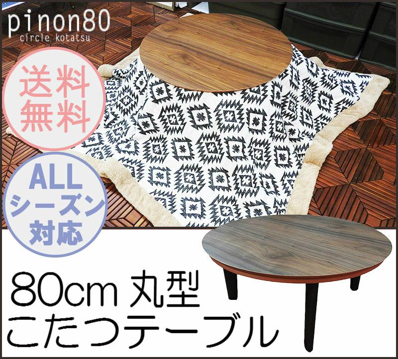 The Stylish Circle Kotatsu ピノン 80 Table 80cm In Width Tree Round Shape