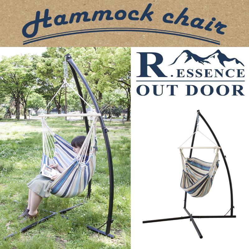 ハンモックチェア RKC-538BL ハンモック 屋内 屋外 兼用 持ち運び可能 自立式 アウトドア キャンプ バーベキュー 椅子 一人用 吊り下げ ロッキングチェア 揺り椅子 おしゃれ インテリア 家具 新生活 一人暮らし