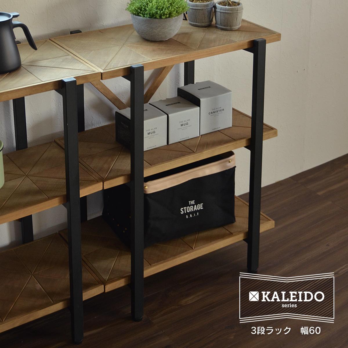 KALEIDO カレイド 3段ラック 幅60 オープン 収納 木製 棚 本棚 シェルフ 間仕切り ディスプレイ コンパクト スリム 省スペース 一人暮らし リビング おしゃれ デザインビンテージ
