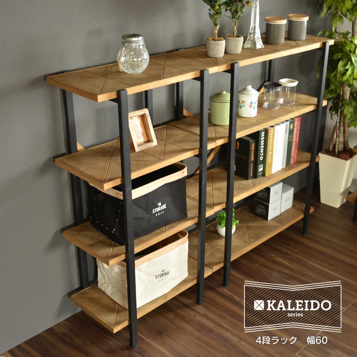 KALEIDO カレイド 4段ラック 幅60 オープン 収納 木製 棚 本棚 シェルフ 間仕切り ディスプレイ コンパクト スリム 省スペース 一人暮らし リビング おしゃれ デザインビンテージ