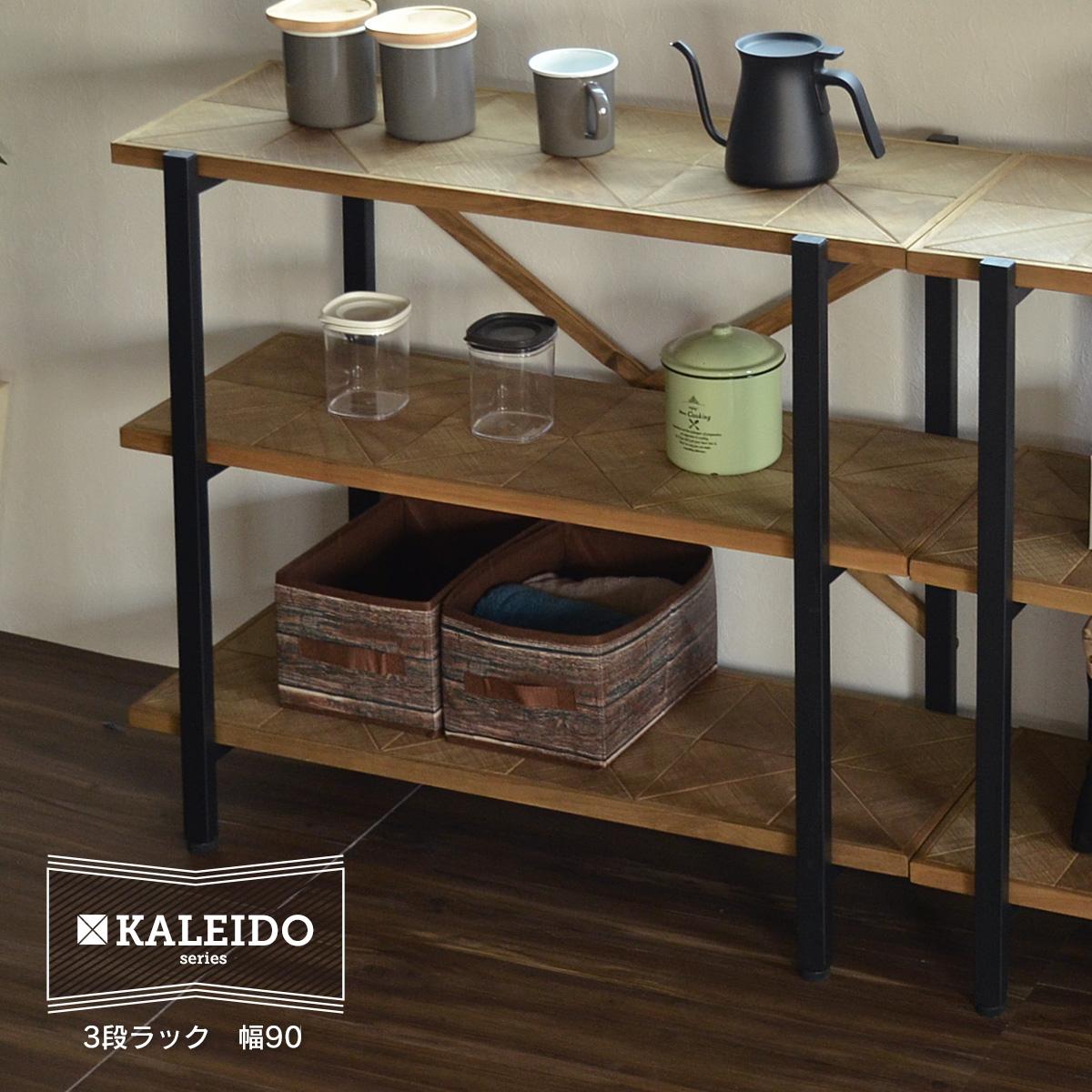 KALEIDO カレイド 3段ラック 幅90 オープン 収納 木製 棚 本棚 シェルフ 間仕切り ディスプレイ コンパクト スリム 省スペース 一人暮らし リビング おしゃれ デザインビンテージ