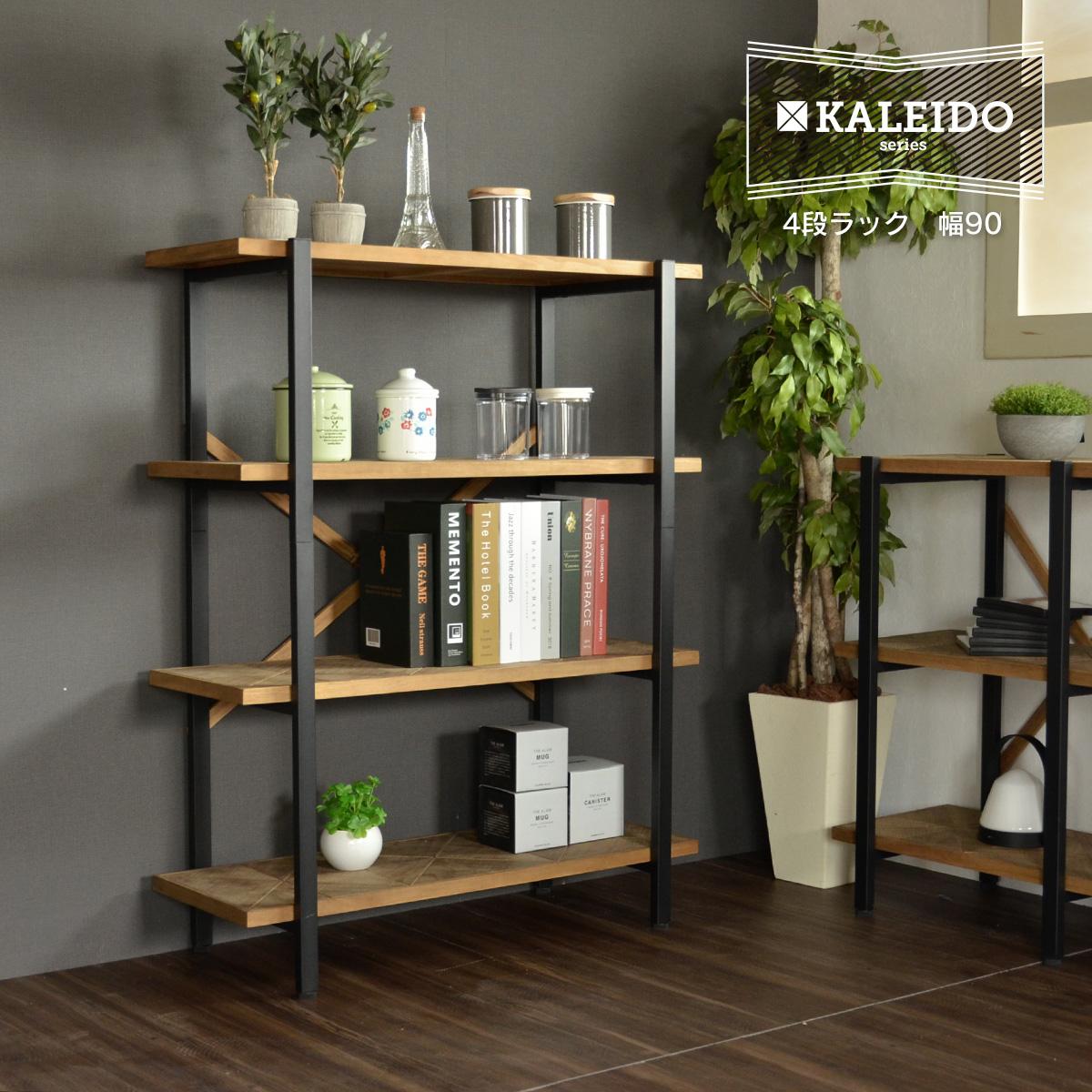 KALEIDO カレイド 4段ラック 幅90 オープン 収納 木製 棚 本棚 シェルフ 間仕切り ディスプレイ コンパクト スリム 省スペース 一人暮らし リビング おしゃれ デザインビンテージ