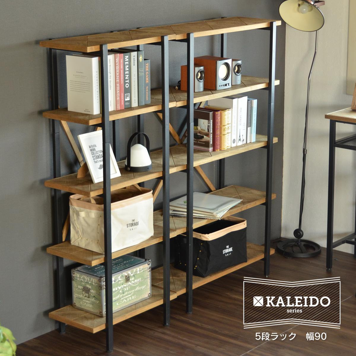 KALEIDO カレイド 5段ラック 幅90 オープン 収納 木製 棚 本棚 シェルフ 間仕切り ディスプレイ コンパクト スリム 省スペース 一人暮らし リビング おしゃれ デザインビンテージ
