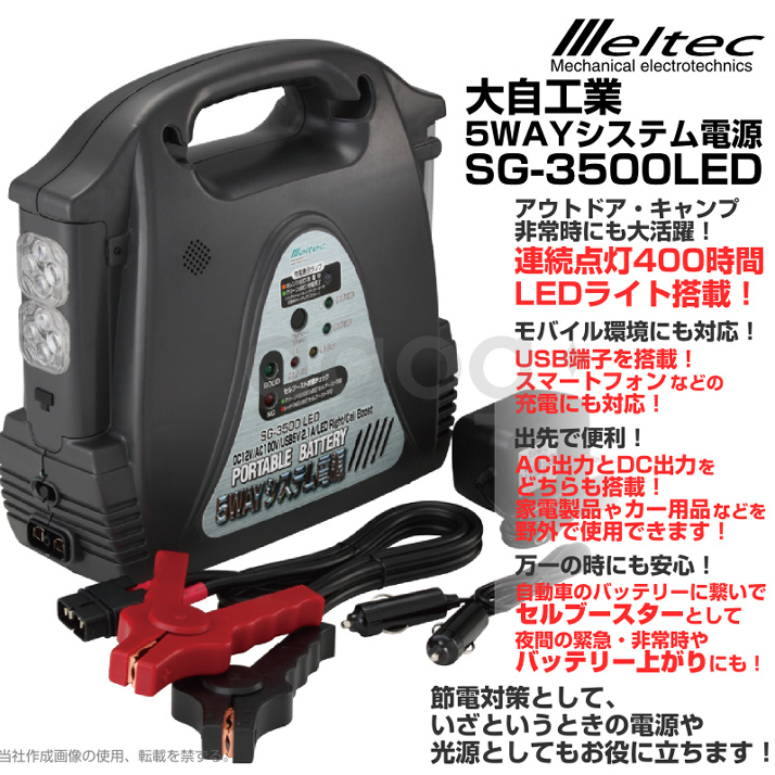 [the cheapest に challenge!] Macroscale 20Ah battery portable power supply AC/DC inverter SG-3500LED very much own industry Meltec sg35 with jumper mounted with outlet &DC12V cigar socket & carrying / mobile charge USB&LED light & cell boo