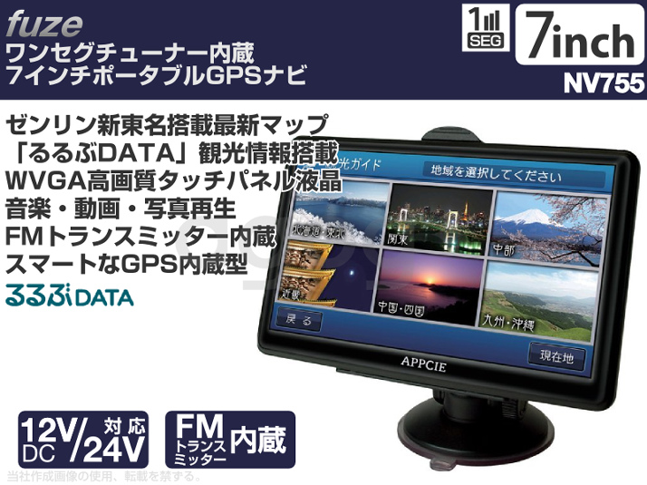 fuze NV755 fnv with a built-in 7 inches of car navigation system GPS portable navigator 3way power supply foot navigator touch panel music animation photograph reproduction FM transmitters with a built-in 12V/24V car correspondence 7 type one segment nav