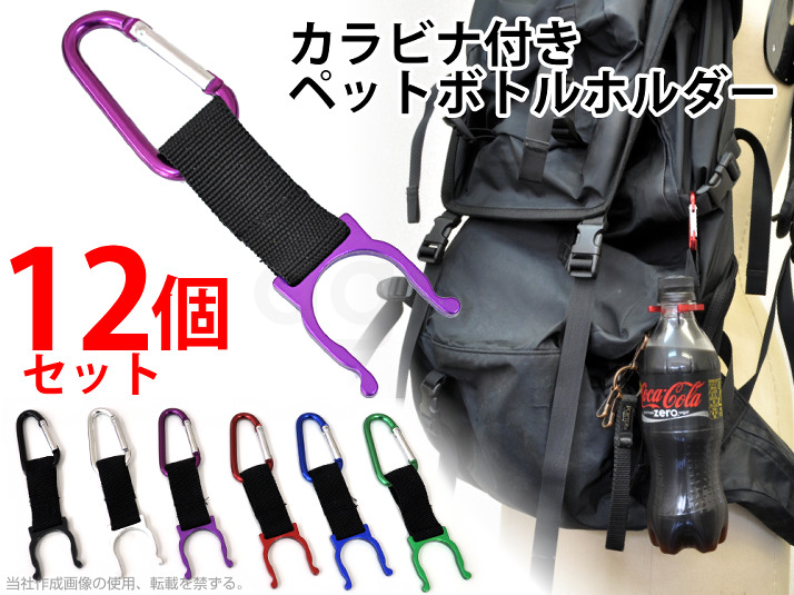 Carabiner with bottle holder 6 colours each, total 12 book set of 2! In freebies, summer festivals, events, mountain climbing and outdoor leisure a big success! KBH