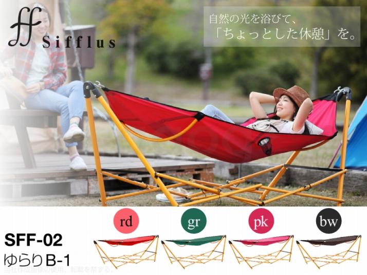 【送料無料!】Sifflus 簡単組み立て! 自立式 ポータブル ハンモック ゆらり B-1 SFF-02 エアー枕付き / アウトドア キャンプ ベッド ラウンジチェア ビーチ 簡易ベッド 庭 ベランダ ベンチ シフラス sfb P05Dec15