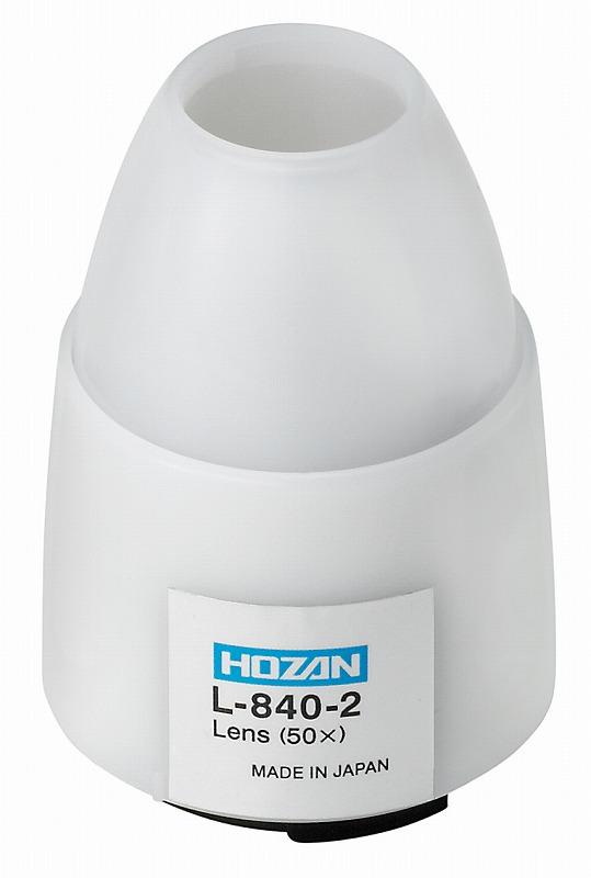 レンズユニット HOZAN ホーザン L-840-2