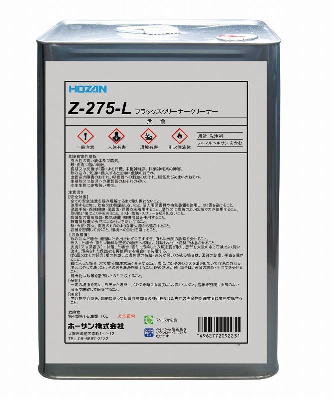 フラックスクリーナー HOZAN ホーザン Z-275-L