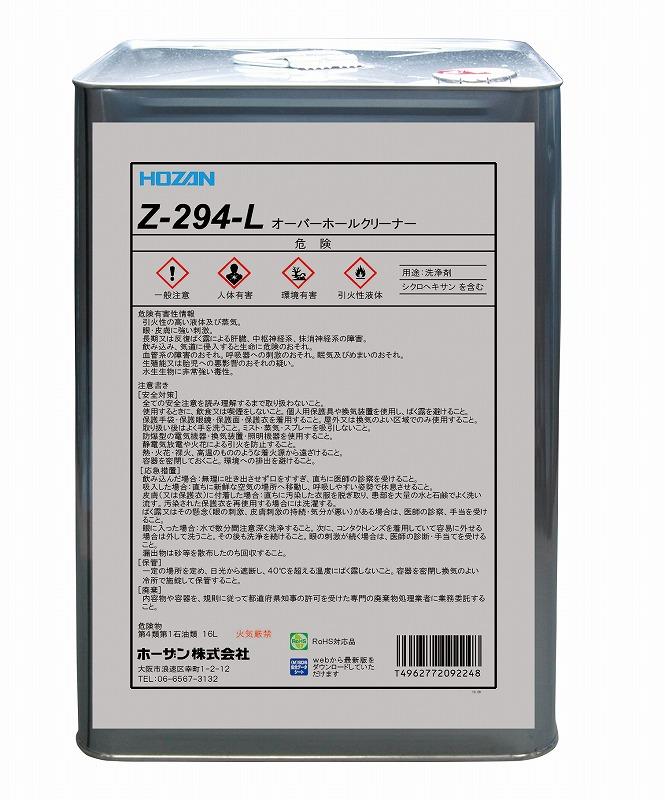 オーバーホールクリーナー HOZAN ホーザン Z-294-L