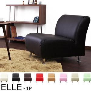 レザーアームレスソファー1人掛けELLE(エル)[商品番号:IS04-1P] ソファ PVC レザー革張り シングル 一人用 椅子 イス いす チェア チェアー シンプル リビング 応接室 一人暮らし
