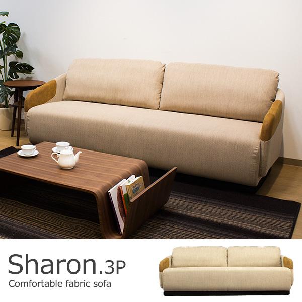 ファブリック 3人掛け ソファー 搬入設置サービス付き /Sharon-3P(シャロン) [商品番号:is086-3p] 三人掛け レザー ツートン インテリア 家具