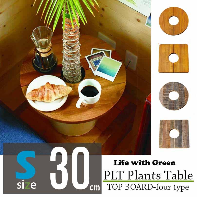 お好きなプランターがテーブルに オリジナルおしゃれインテリア プランターテーブル 天板 30cm スクエア型 正方形 円形 チーク材 マンゴー材 天板のみ オリジナル 机 天然木 新着 テーブル ダイニング 本店 DIY 脚は別売り カスタム
