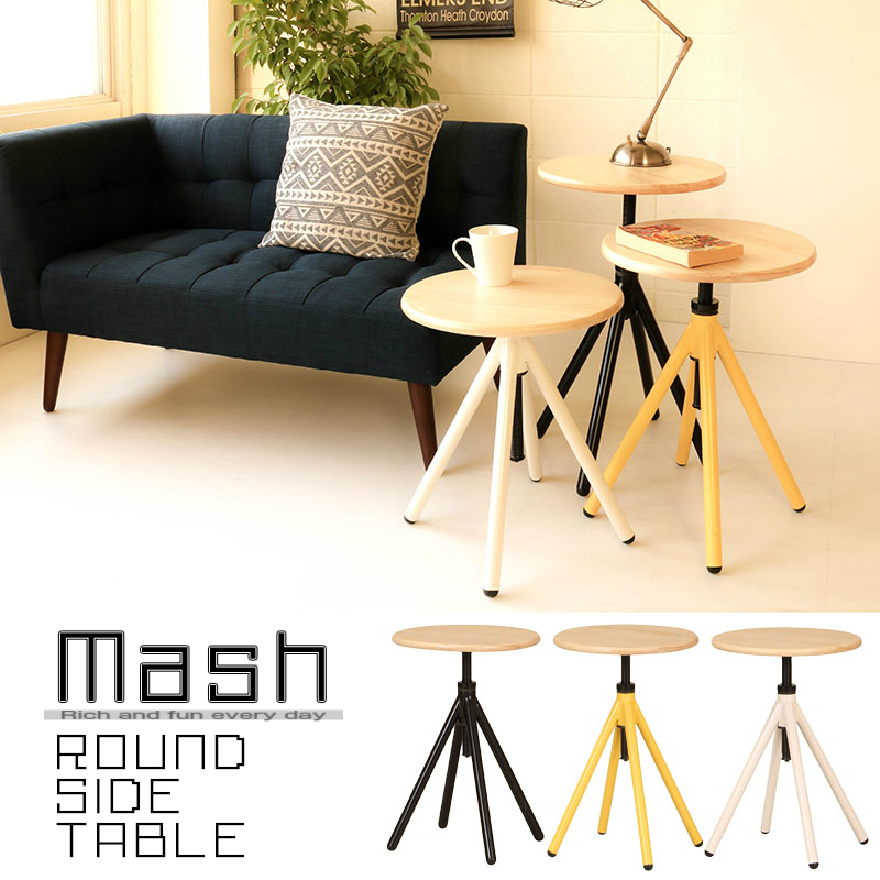 ラウンド サイドテーブル MASH MRST-400 ダイニングテーブル サイドテーブル ベッド ソファ 食卓 モダン カフェ風 北欧 デザイナーズ カウンター お洒落 北欧 おしゃれ インテリア 家具 新生活 一人暮らし