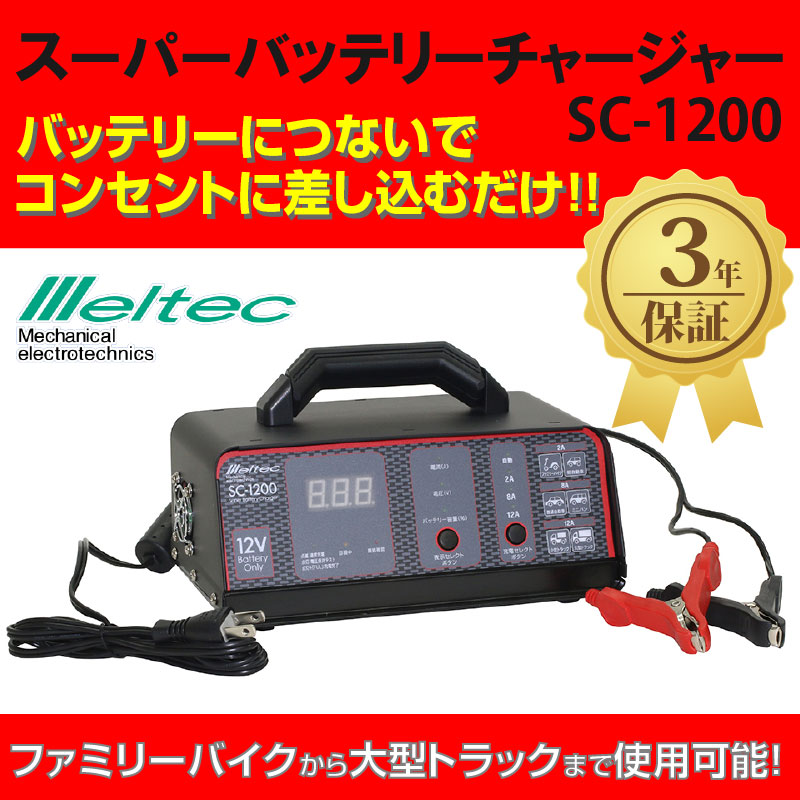 With a 3 year warranty! meltec 12-volt dedicated battery charging instrument SC-1200 bike auto truck AC household outlet DC12V open sealed Super battery char the great industrial Meltec P05Dec15