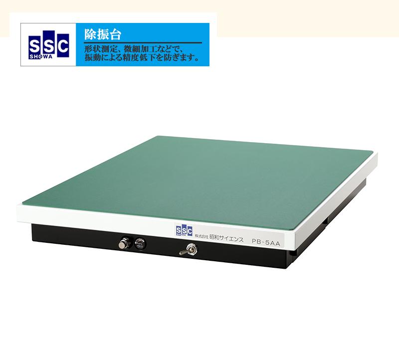 卓上型 除振台 空気供給型 昭和サイエンス PB-5AA-3040-SPCC / 測定 測量 防振 防振台 除振 顕微鏡