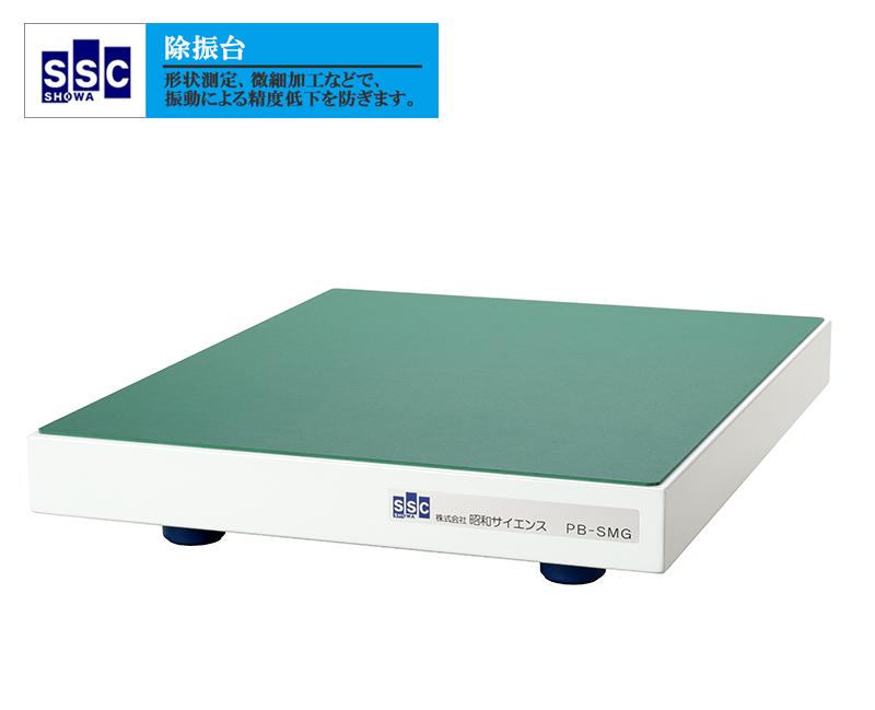 卓上型 除振台 汎用コイルばねとシリコーンゲル組み合わせ 昭和サイエンス PB-SMG-3040-SPCC / 測定 測量 防振 防振台 除振