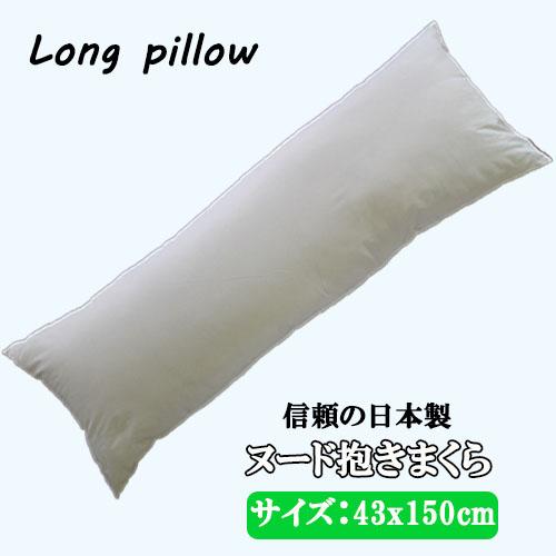 クッション 枕 まくら 抱きまくら 抱き枕中身 中材サイズ43x150cmすべて 日本製【抱き枕】ロングクッション ダブル 枕 妊婦 ヌード ロングピロー【A_抱1】