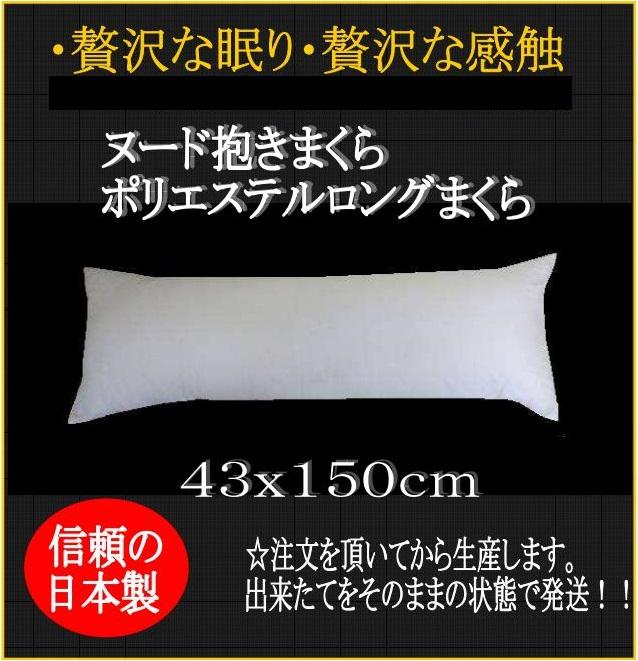 贅沢な眠り 帝人 中空やわらかポリエステル クッション 枕 まくら 抱きまくら 抱き枕中身 中材サイズ43x150cmすべて 日本製【抱き枕】ロングクッション 妊婦 ヌード ロングピロー やわらか ふんわり 05P03Dec16