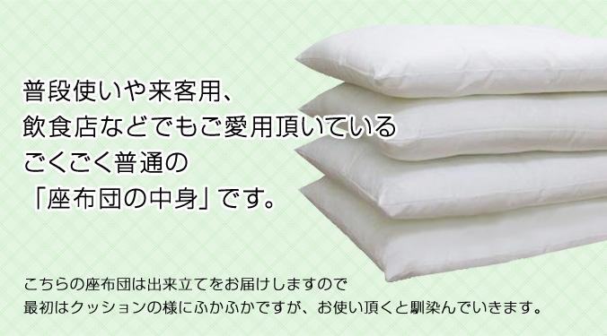 2枚組 座布団 ヌード クッション銘仙判55x59cm 中身 中材日本製 ポリエステル素材 ほこりが出にくい 安い お買い得【座布団カバーと同梱時は送料が必要】【お荷物は6枚までで1ヶ口】【大量注文はご相談ください】【A_座1】