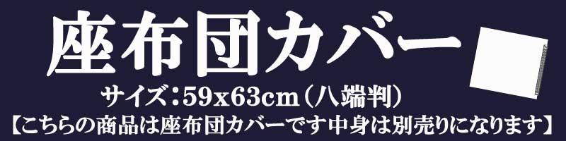 白 座布団カバー 八端判 59X63白サイズ59x63cm 大判 八端判 座布団カバー メール便 【A_座カバー1】